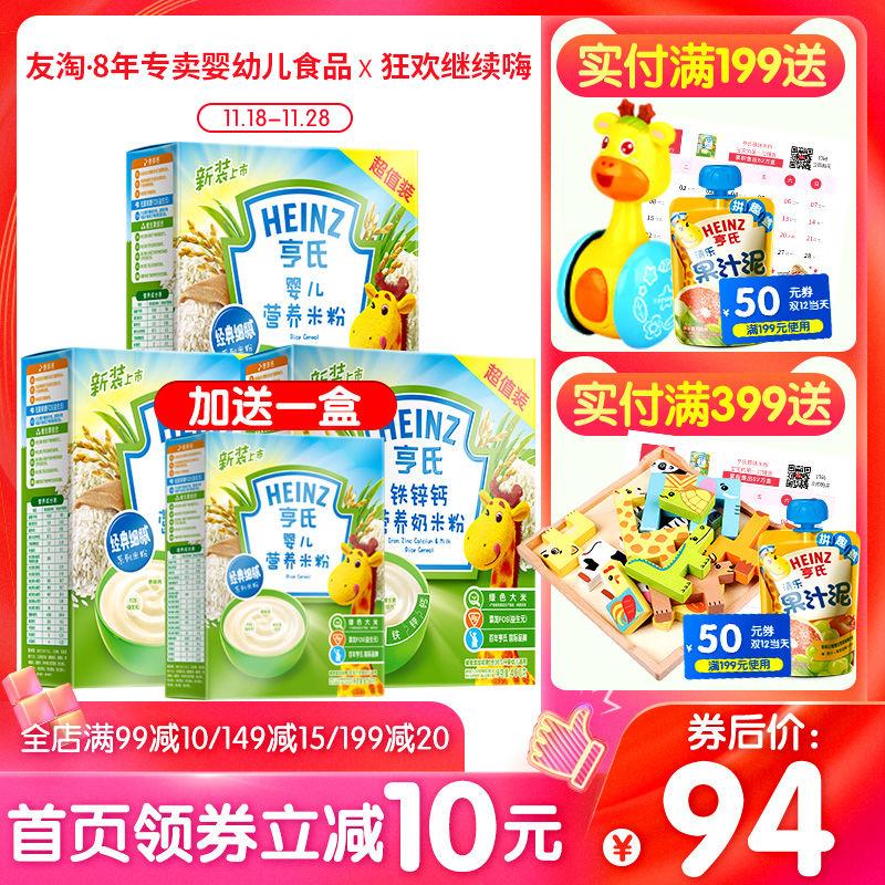 亨氏婴儿营养米粉米糊400g*3盒原味米粉含钙铁锌6-24个月宝宝辅食