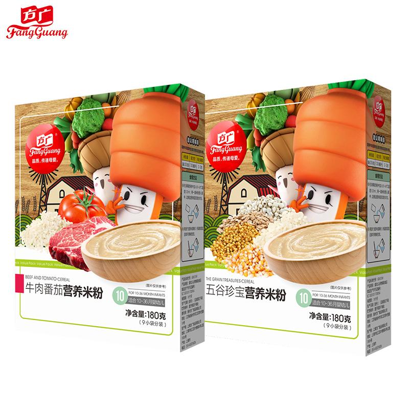 ~新品~方廣米粉五穀珍寶 牛肉番茄營養米糊2盒寶寶米粉嬰兒輔食