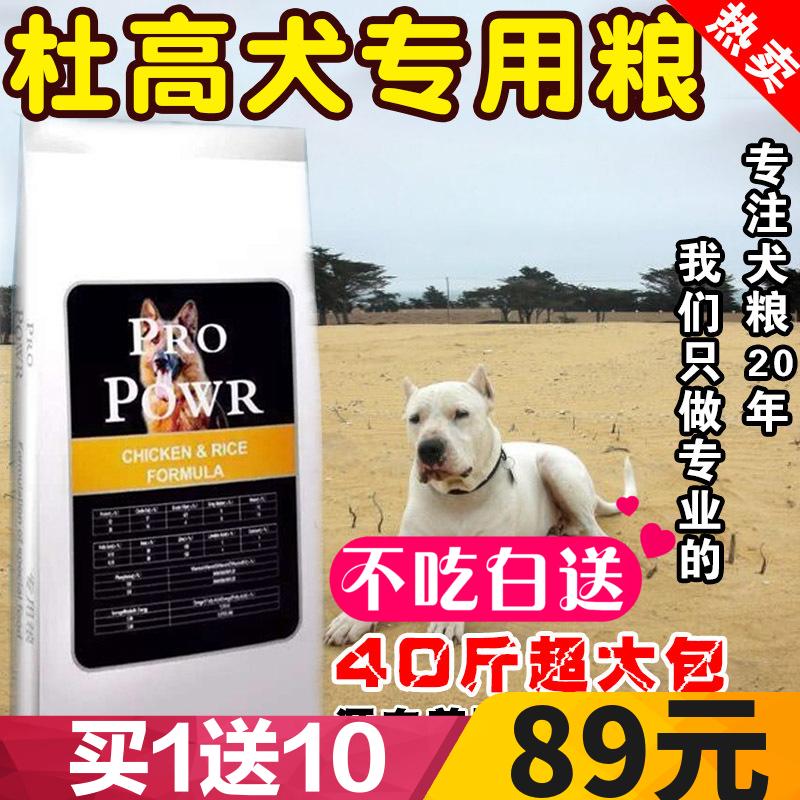 杜高牛头梗犬专用天然狗粮20kg40斤萨摩银狐成犬幼犬通用狗粮包邮