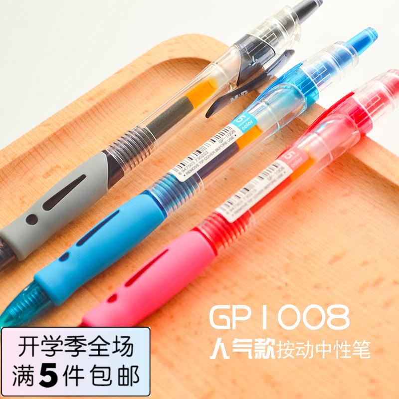 包邮晨光文具按动中性笔GP1008办公用品签字笔医生处方蓝黑色水笔