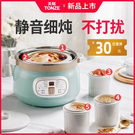 天际电炖炖锅燕窝炖盅隔水炖家用全自动陶瓷煲汤锅电炖盅2-3-4人图片