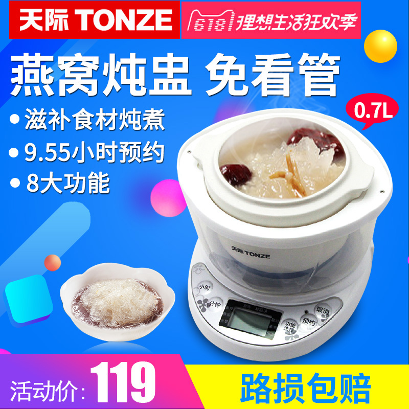 Tonze天际 GSD-7M煮粥锅如何?质量好吗