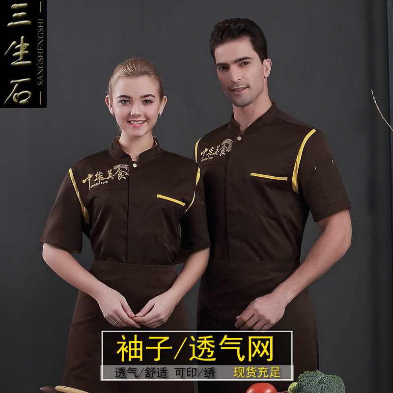Chinese restaurant chef work clothes half sleeve summer clothes custom-made printing Canteen Kitchen Master uniform cake clothing
