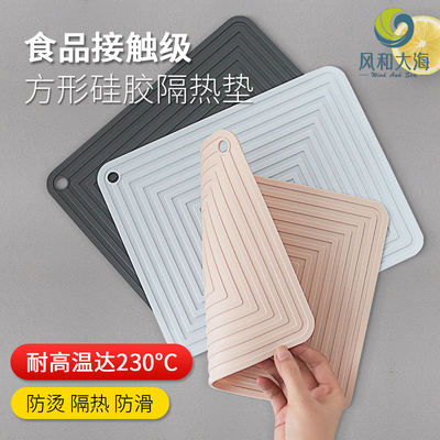 Nordic style silicone pot mat household dining table insulation pad non-slip anti-scald tableware mat thickened high temperature resistant square bowl mat