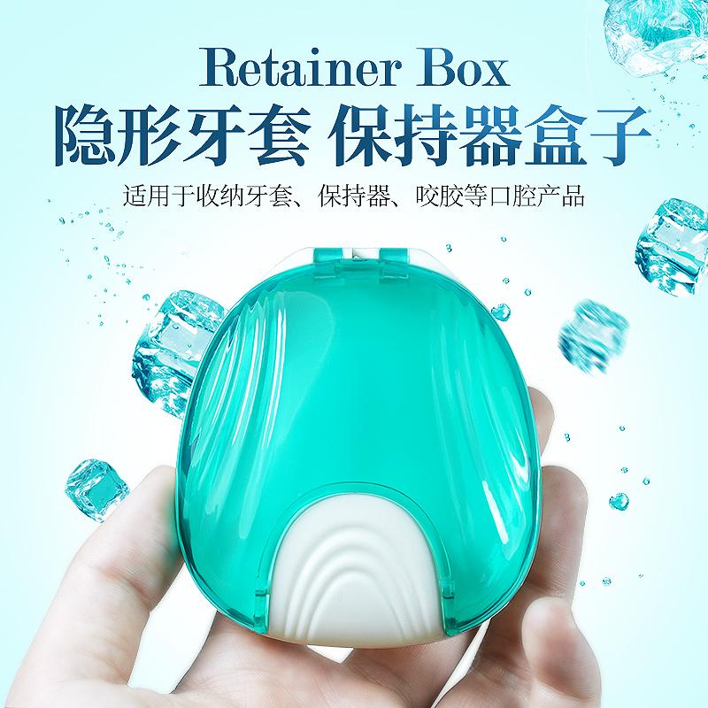 隐形正畸牙套盒子保持器隐适美携带牙齿咬胶收纳盒透明矫正便携式