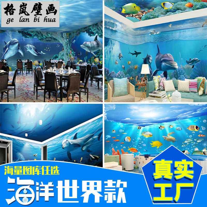 3D立体海底世界背景布游泳馆海洋壁纸定制海豚酒店主题房壁画