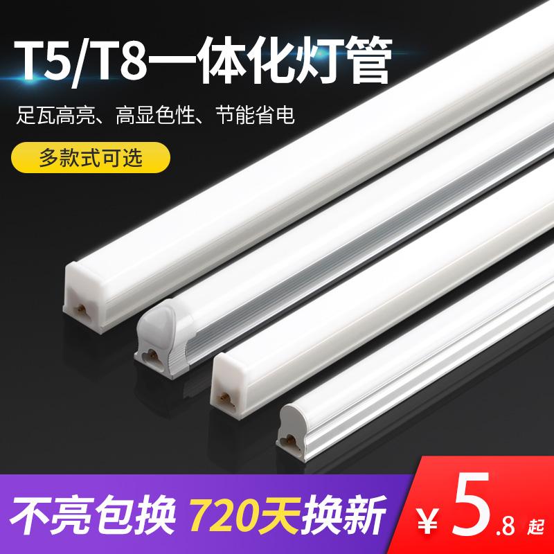 led燈管一體化T5超亮日光燈t8長條燈家用節能支架1.2米0.6米0.9米