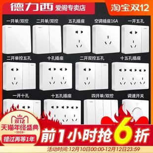 德力西明装 开关插座超薄面板一开五孔插座带开关家用墙壁多孔插座