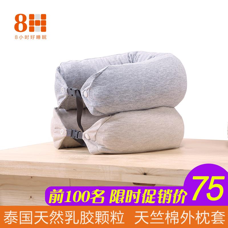 正品8H官方泰国天然乳胶颗粒U型枕午睡飞机旅行多功能护颈枕U1