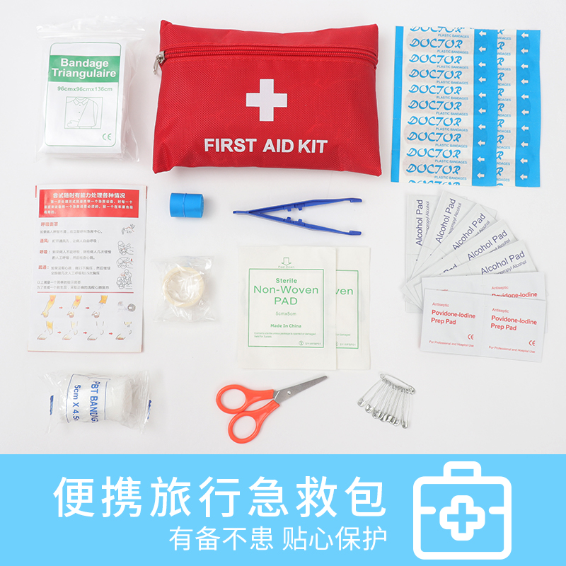 Outdoor travel portable medical bag medical bag first aid kit household vehicle emergency supplies travel medical kit