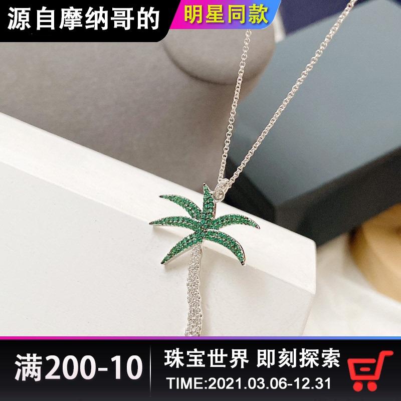 A家明星同款银色ins风椰树项链缤纷锁骨链气质混搭款欧美珠宝首饰