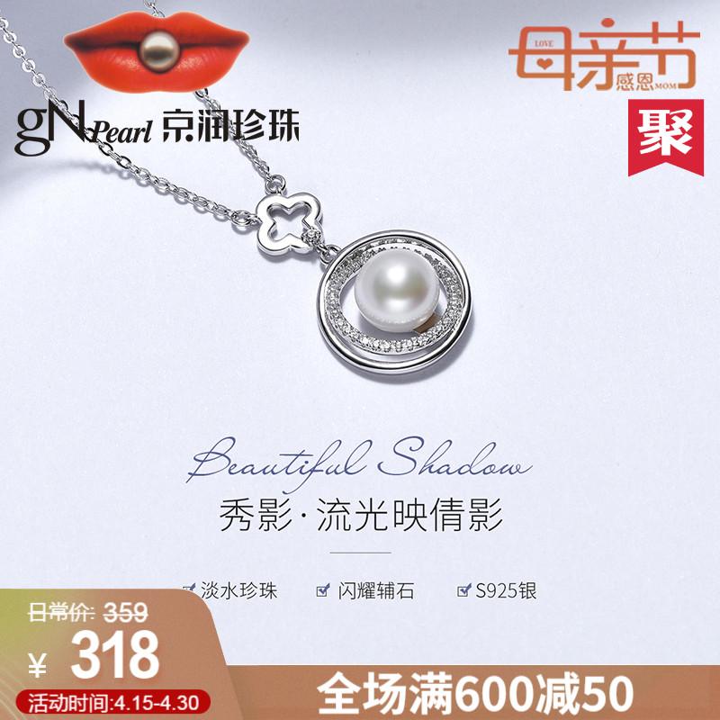京润珍珠项链秀影 925银淡水珍珠吊链 8-9mm白色 馒头形时尚珠宝1