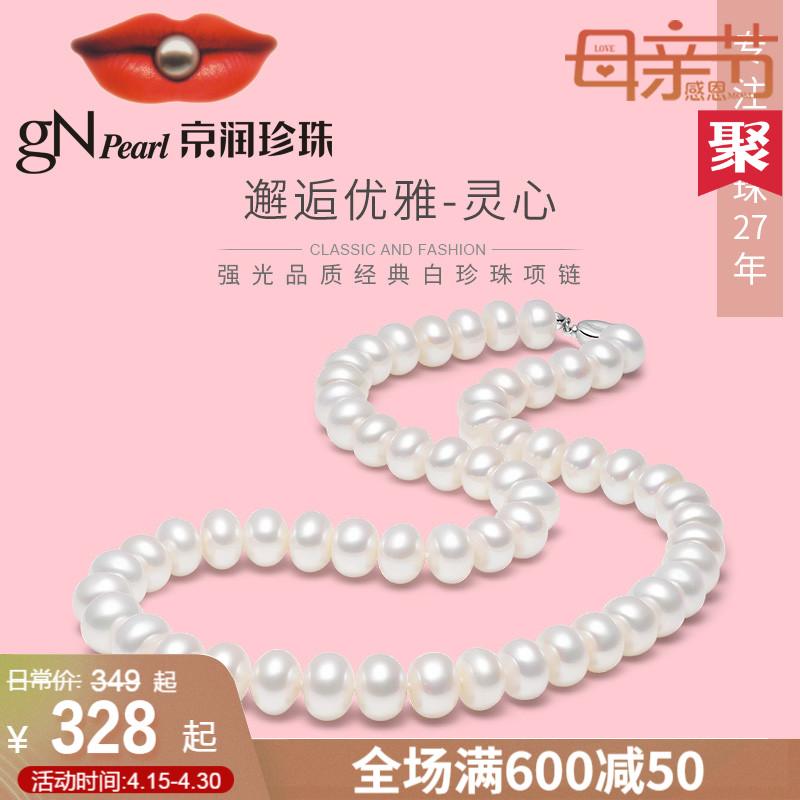 京润珍珠项链灵心 扁圆强光白色淡水全珠链 送妈妈送婆婆珠宝首饰