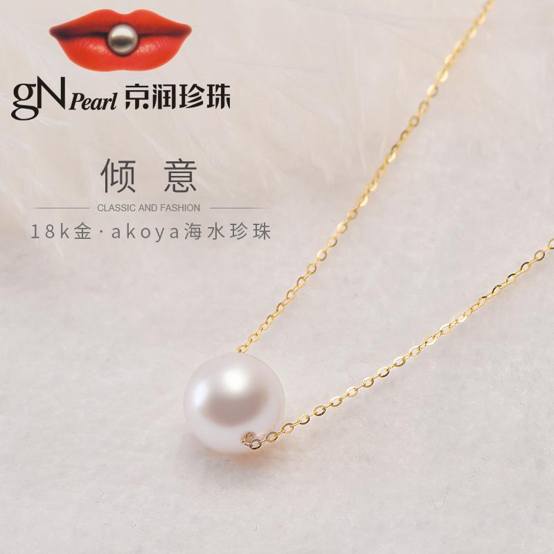 【薇娅推荐】京润珍珠项链18K金正圆日本akoya海水珍珠