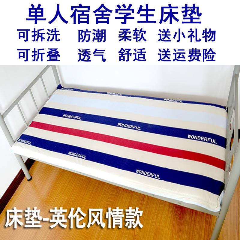 單人宿舍學生床墊 可摺疊可拆洗 學校上下鋪軟床褥子加厚墊被0.9m