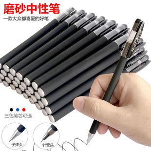 黑色磨砂中性笔0.50.38子弹头全针管碳素笔水性笔文化办公用品