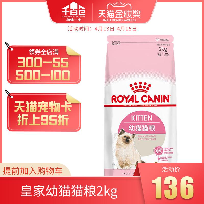 皇家猫粮k36包邮幼猫英短美短2kg天然粮小猫奶糕成猫母猫哺乳优惠券
