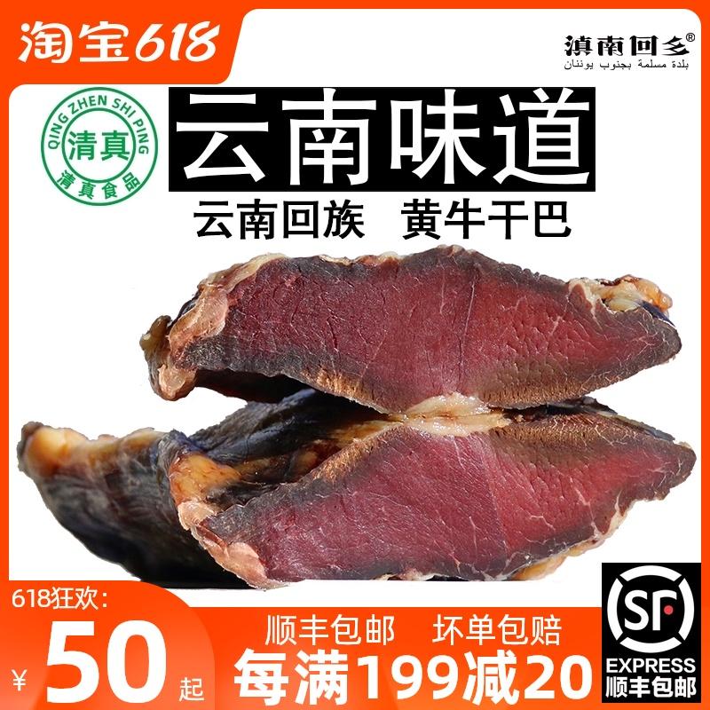 滇南回乡清真壮黄牛肉干巴吧云南特产农家腌腊肉食品500g顺丰包邮