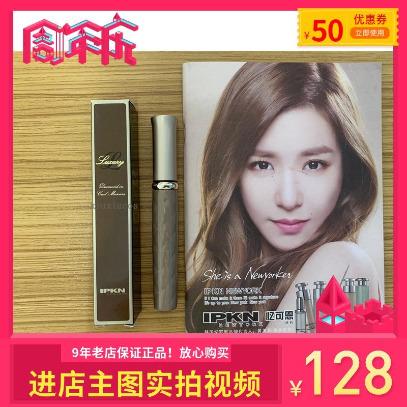 限8000张券韩国专柜正品IPKN忆可恩雍雅钻石立体纤翘睫毛膏纤长浓密卷翘特价