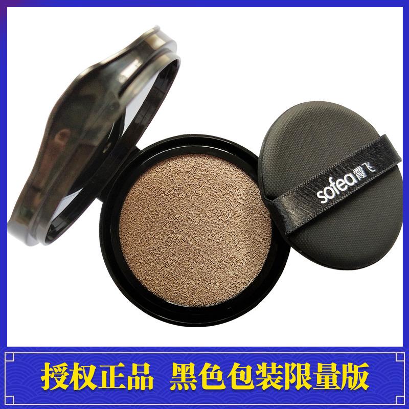 霞飞气垫BB霜黑色限量版包装替换装提亮肤色遮瑕保湿不易脱妆正品