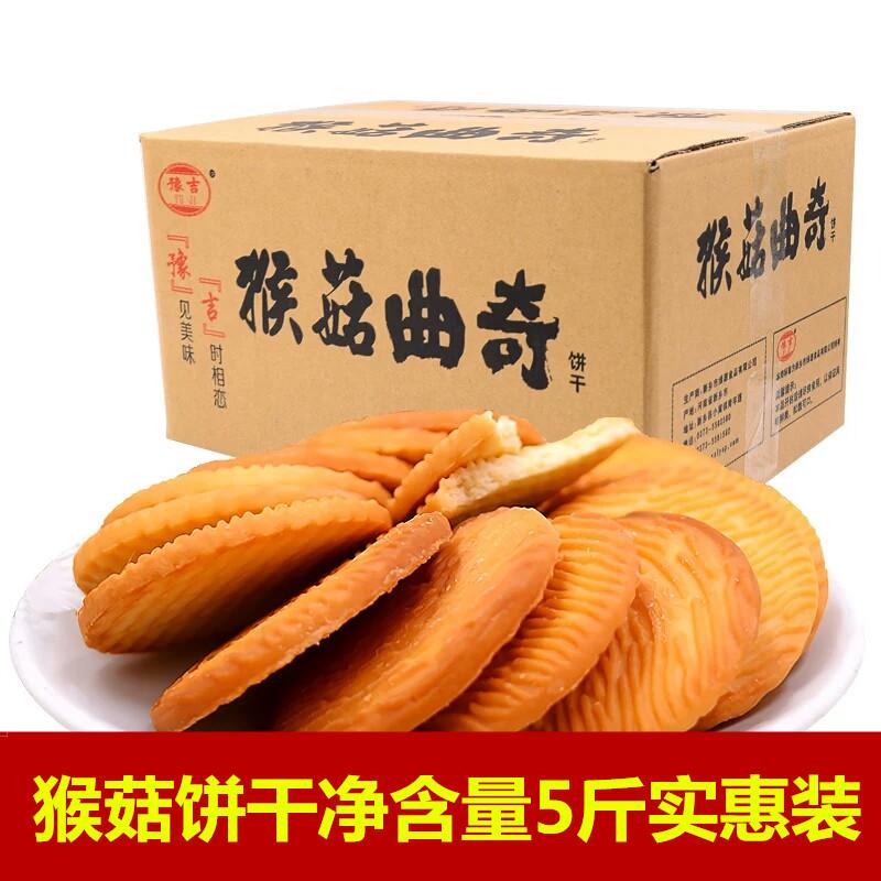 豫吉猴菇曲奇�干5斤�b散�b猴�^姑休�e零食早餐食品�干��惠2500g