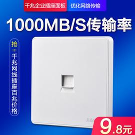 千兆企业电脑网线插座 6类网络宽带面板六类rj45电脑宽带网线接口