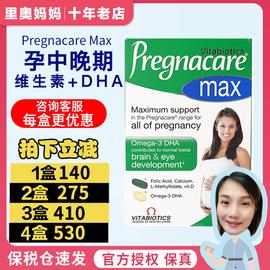 英国Pregnacare Max孕期复合维生素孕晚叶酸DHA鱼油补钙薇塔贝尔