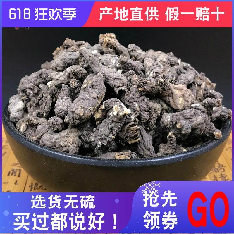 包邮天葵子500克紫背天葵根 千年老鼠屎金耗子屎免费磨粉天葵子粉