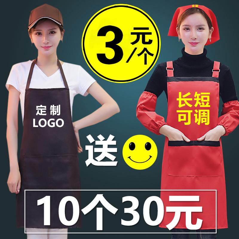 围裙定制logo韩版时尚厨房围腰餐厅工作服订做火锅店围裙印字包邮
