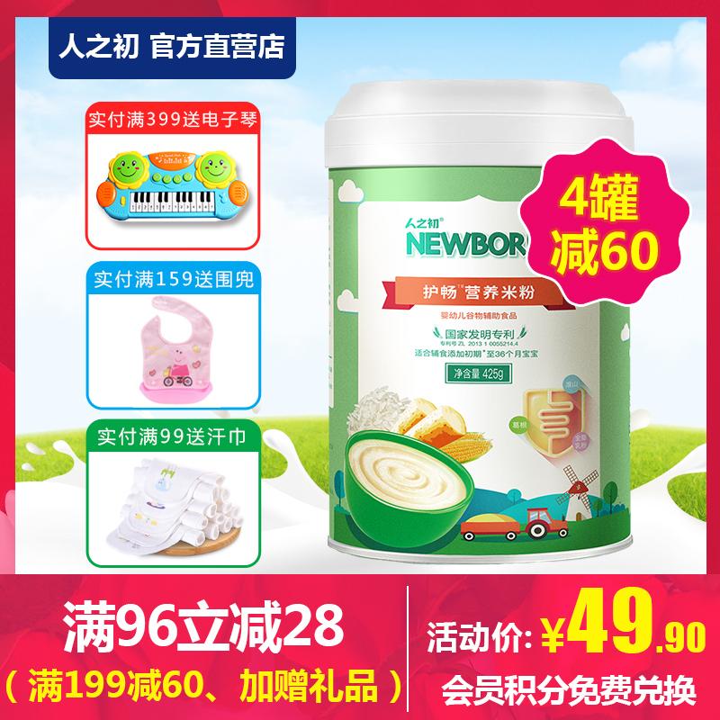 【4罐减60】人之初米粉 婴儿辅食 护肠米粉宝宝辅食米糊425g