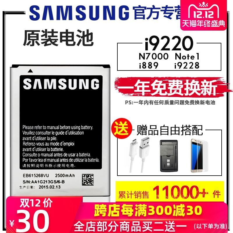 三星i9220电池n7000原装note1 i889GT-i9228手机原厂电板大容量正