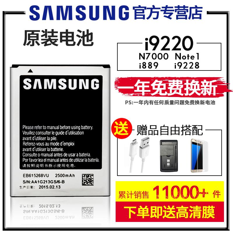 三星i9220电池n7000原装note1 i889GT-i9228手机原厂电板大容量正 - 封面