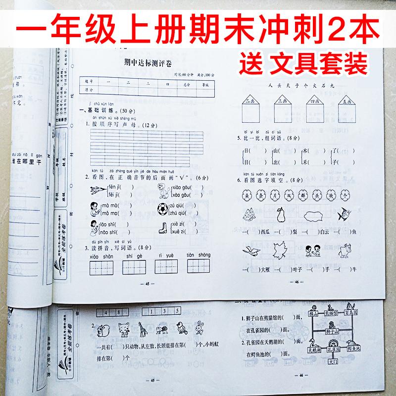 一年级上册同步训练 小学2019正版一年级上册语文数学书 部编人教版教材全能练考卷一课一练 一年级试卷测试卷全套 一年级上册试卷