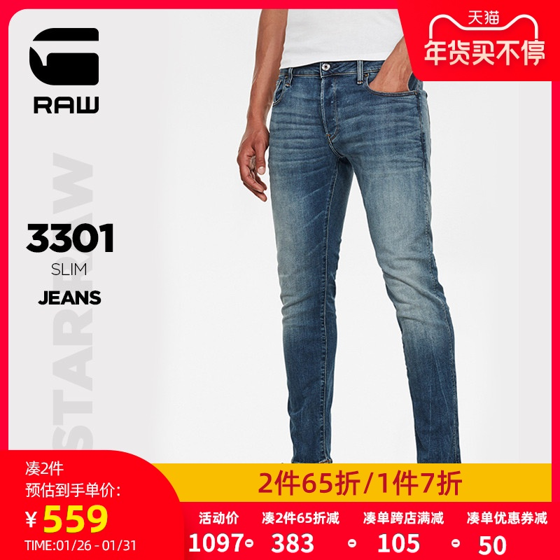 G-STAR RAW2020 autumn and winter new 3301 men's fashion casual slim jeans 51001