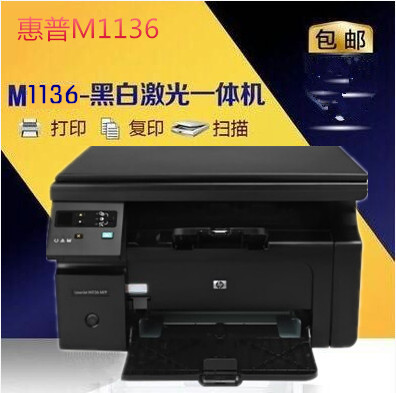 HP m1136 black and white laser printer copying ID scanning multi function machine A4 small students