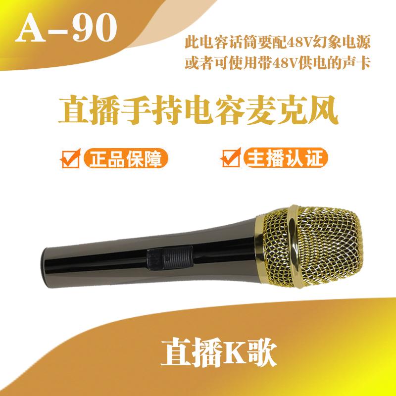 A-90 сеть живая K песня портативный емкость микрофон ( два брат филиал )