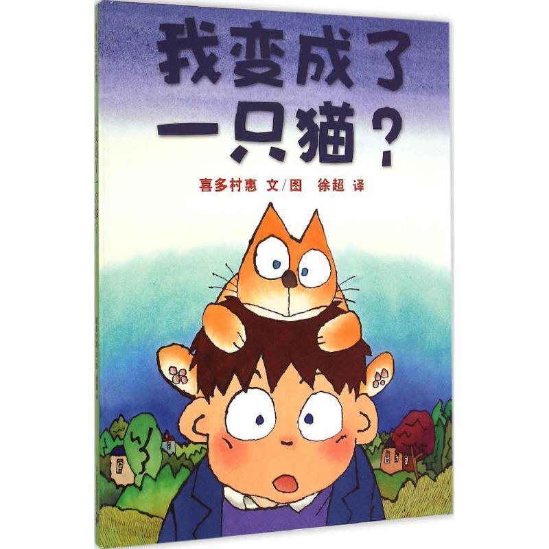 RT正常发货 正版 我变成了一只猫? 9787539197876 喜多村惠文图 二十一世纪出版社 动漫与绘本 书籍