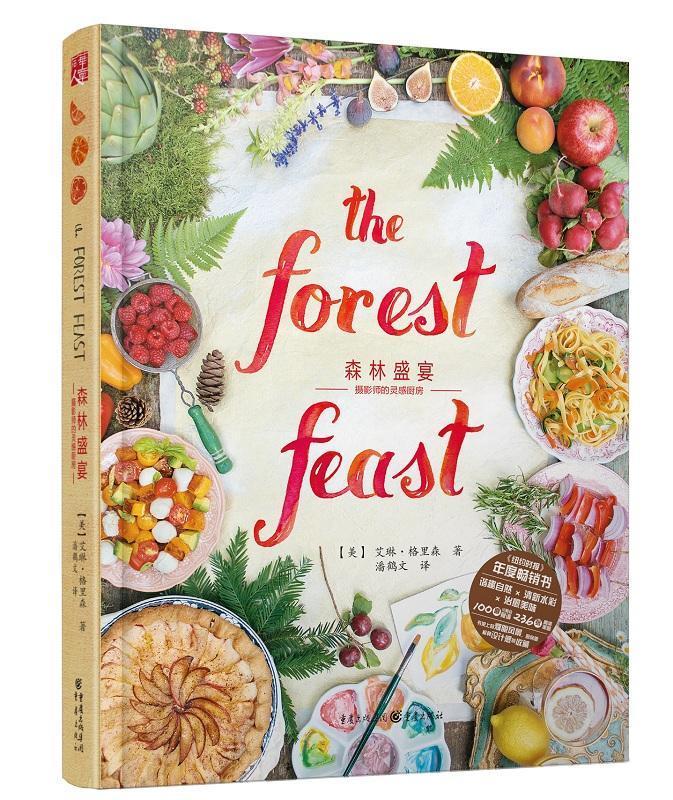 RT正常发货 正版 森林盛宴:摄影师的灵感厨房 艾琳·格里森 书店 各国食谱、菜谱书籍