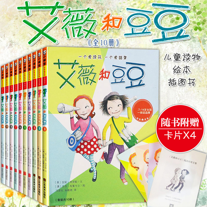 Free card] Ai Wei and Doudou complete 9 volumes 1-9 childrens books picture books insert books a love to read a mischievous Science Encyclopedia 7-14-year-old girls Book Illustrated Edition primary school childrens story is a Book