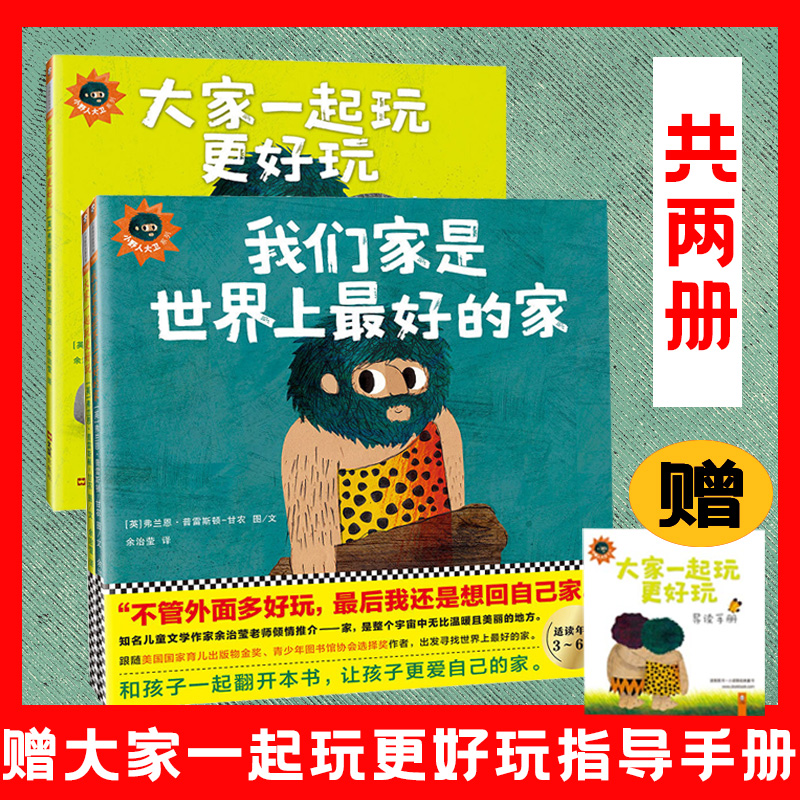 Our family is the best family in the world. Lets play more fun together. All 2 books are suitable for 3-6 years old childrens psychological enlightenment picture books family view cooperative view training books parent child early education