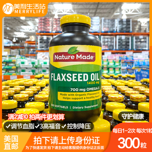 Flaxseed 美国直邮 300粒 Nature 亚麻籽油 1400mg Oil Made