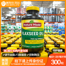 美国直邮 Nature Made Flaxseed Oil 亚麻籽油 1400mg 300粒