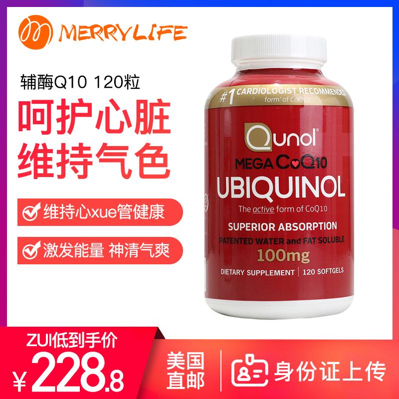 美利生活站Qunol Mega辅酶Q10水溶性CoQ10中老年健康 120粒