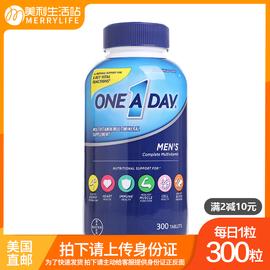 美国直邮 Bayer/拜耳One A Day男性复合维生素复合多矿物质 300粒