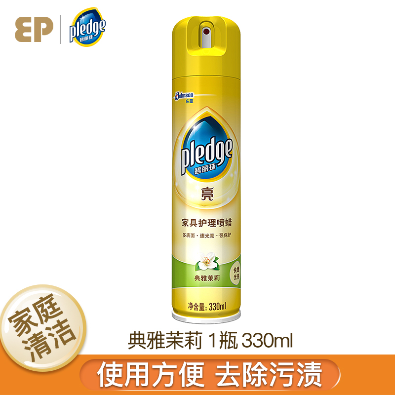 庄臣总代理碧丽珠家具护理喷蜡木地板地板蜡茉莉香型330ml