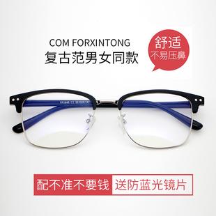 经典眼镜框男眼睛大框潮黑框眼镜架 光学半框可配镜片近视眼镜女