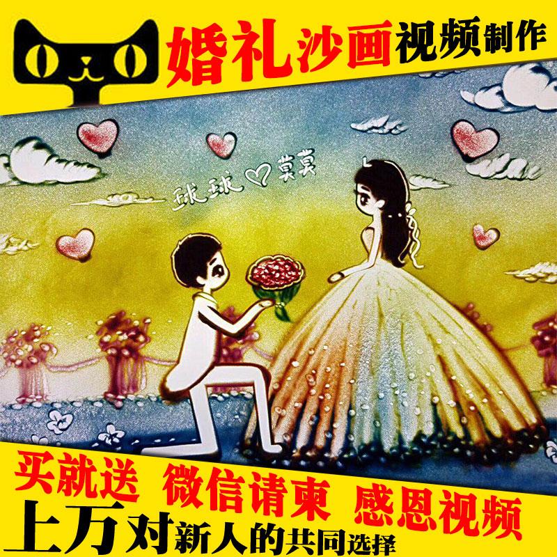 Свадебное Песчаная роза частота свадебное Предложение творческого брака белый Корпоративная песочная картина частота сделать