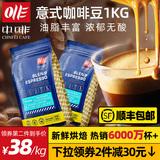 中啡咖啡豆意式浓缩拼配蓝山新鲜烘焙可现磨黑咖啡粉云南普洱1KG