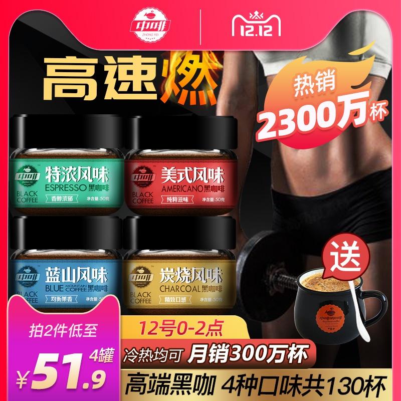 4罐装+送杯中啡美式纯黑咖啡粉速溶无糖提神消肿健身学生犯困正品