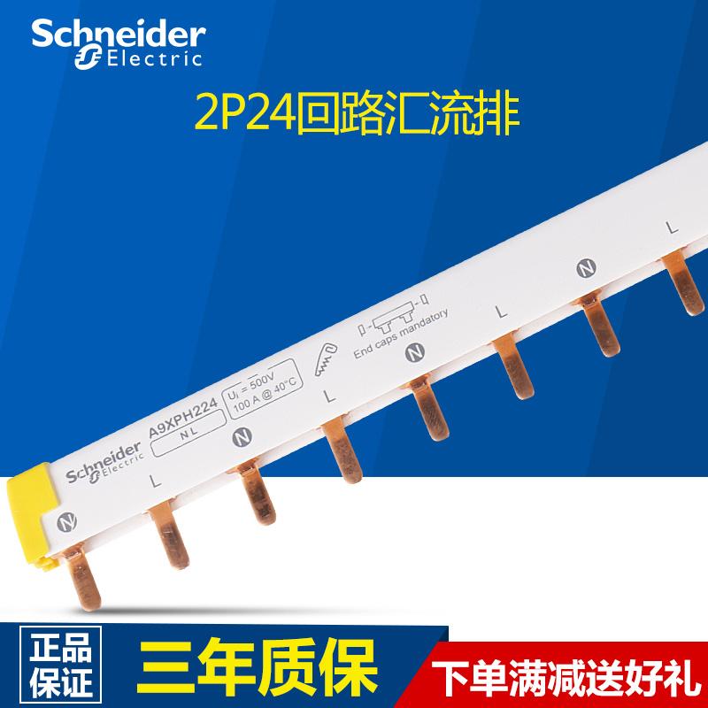 Применять сопротивление мораль 2P обмен струиться строка 24 позиция может быть доступен 12 месяцы 2P пустой открыто подключение медь строка электропроводка строка A9XPH224